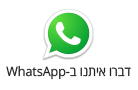 דברו איתנו ב- Whatsapp