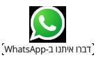 דברו איתנו ב- Whatsapp